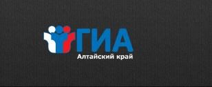 Официальный сайт государственной итоговой аттестации в Алтайском крае