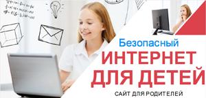 Родителям школьников Алтайского края об информационной безопасности
